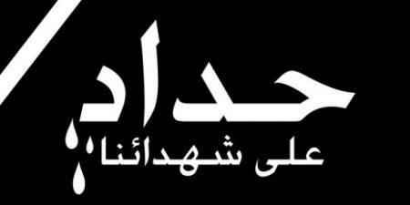 صور حداد علي شهداء الوطن (5)