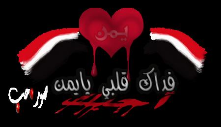 صور عن العلم اليمني (1)