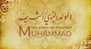 صور وبطاقات تهنئة بالمولد النبوي الشريف 1438 - 2017 (1)