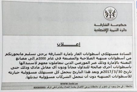 احدث وظائف الامارات يناير 2017 (3)