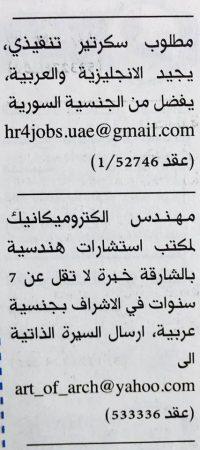 وظائف جديدة مطلوبة في الامارات 2017 (3)