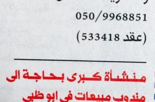وظائف جريدة الخليج الاماراتية 21 يناير 2017 GulfNews (1)