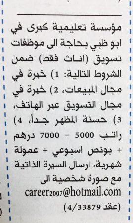 وظائف جريدة الخليج الاماراتية 21 يناير 2017 GulfNews (2)