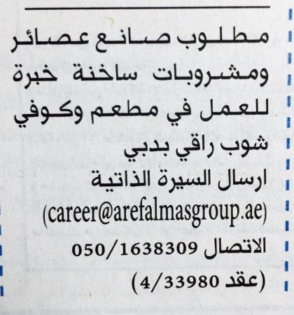 وظائف جريدة الخليج الاماراتية 21 يناير 2017 GulfNews (3)
