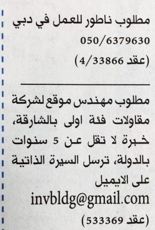 وظائف جريدة الخليج الاماراتية 21 يناير 2017 GulfNews (4)