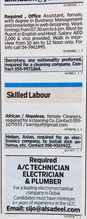وظائف خالية في الخليج 2017 من جريدة Gulf News (2)