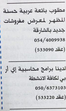 وظائف دولة الامارات شهر يناير 2017 (2)