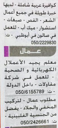 وظائف دولة الامارات شهر يناير 2017 (4)