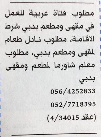 وظائف في الامارات شهر يناير 2017 (1)