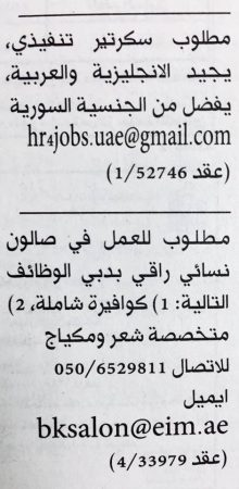 وظائف في الامارات شهر يناير 2017 (3)