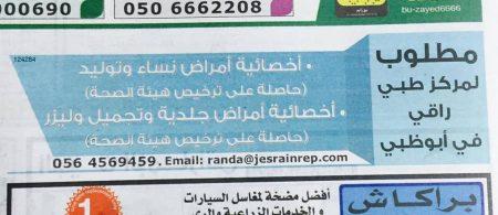 وظائف في الامارات (3)
