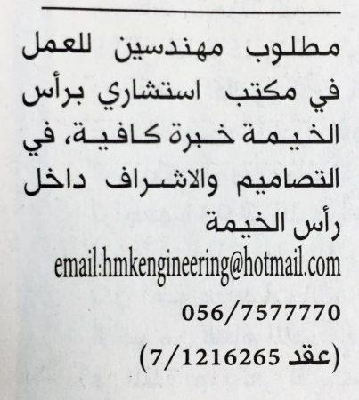وظائف في جريدة الخليج الاماراتيه يناير 2017 (2)