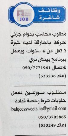 وظائف مطلوبة في الامارات (3)