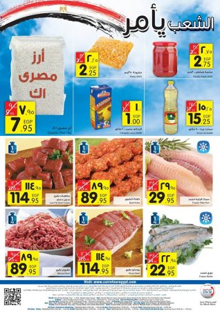 عروض الطبخ من كارفور فبراير 2017 Carrefour Egypt (4)
