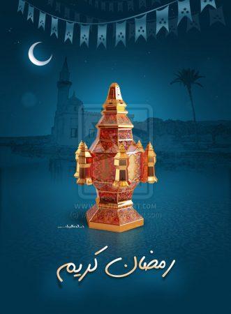 اجمل تهاني بشهر رمضان الكريم 2017 (1)