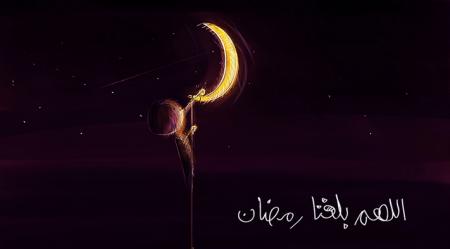 بلغنا اللهم رمضان