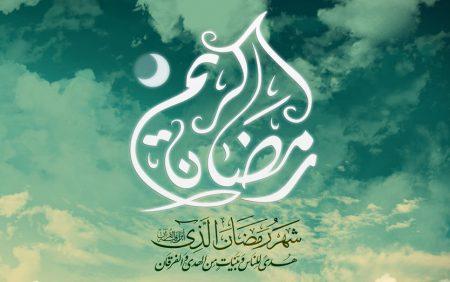 رمزيات شهر رمضان 2017 صور تهنئة بالشهر المبارك (2)