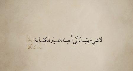 رمزيات عبارات حب مكتوب عليها كلام (1)