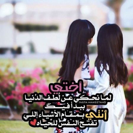 رمزيات عن الاخوات البنات (2)