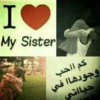 رمزيات للأخت (1)
