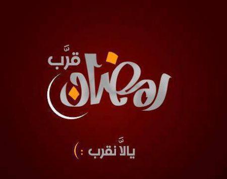 رمضان كريم (2)