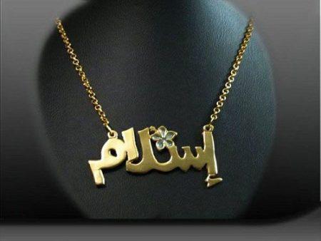 سلسلة اسم اسلام