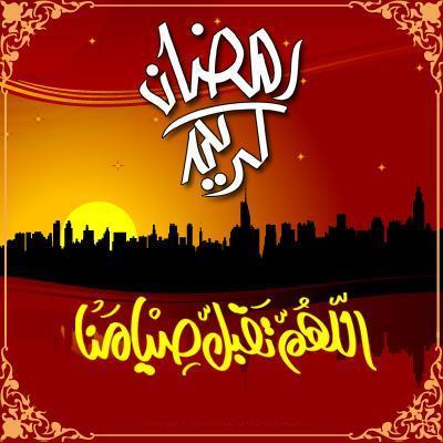 صور تهنئة بالشهر الكريم 2017 شهر رمضان (2)