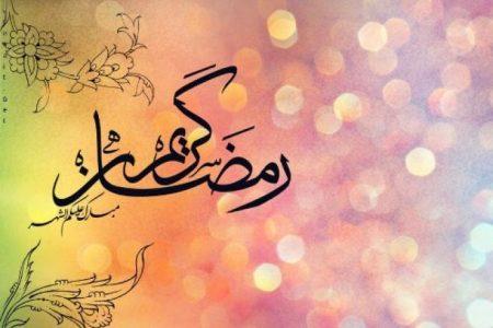 صور خلفيات ورمزيات لشهر رمضان 2017 (2)