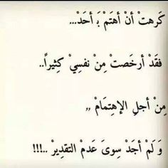 كلام عن عدم الاهتمام أقوال وعبارات عن عدم الإهتمام مكتوبة علي صور Talking Quotes Islamic Quotes Wallpaper Wallpaper Quotes