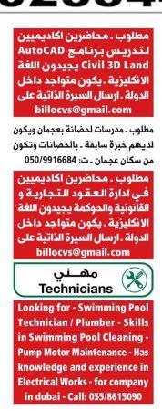 في الامارات شهر مارس 2017 وسيط دبي 1