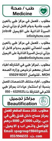 في الامارات شهر مارس 2017 وسيط دبي 12