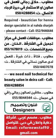 في الامارات شهر مارس 2017 وسيط دبي 13