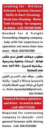 في الامارات شهر مارس 2017 وسيط دبي 17
