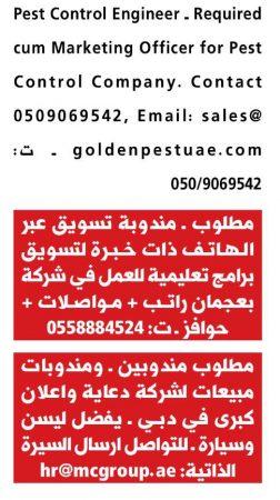 وظائف في الامارات شهر مارس 2017 وسيط دبي (18)