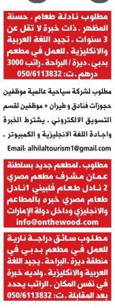 في الامارات شهر مارس 2017 وسيط دبي 2