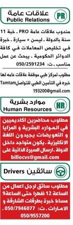 وظائف في الامارات شهر مارس 2017 وسيط دبي (20)