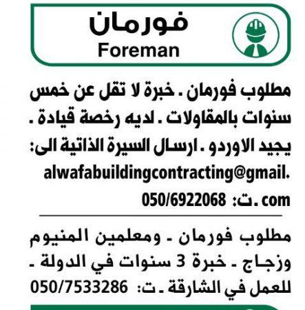وظائف في الامارات شهر مارس 2017 وسيط دبي (21)