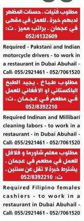 وظائف في الامارات شهر مارس 2017 وسيط دبي (24)