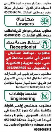 وظائف في الامارات شهر مارس 2017 وسيط دبي (25)