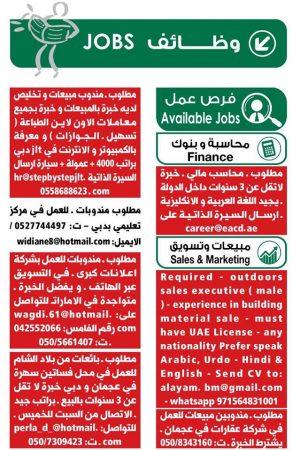 وظائف في الامارات شهر مارس 2017 وسيط دبي (27)