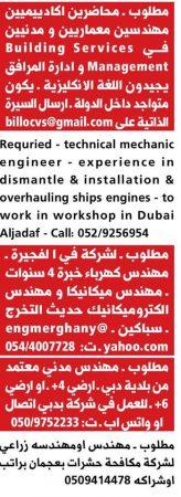 في الامارات شهر مارس 2017 وسيط دبي 6