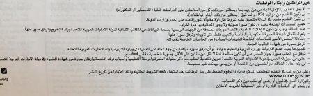 وظائف وزارة التربية والتعليم في الامارات مارس 2017 (1)