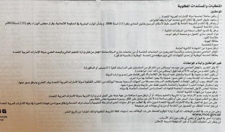 وظائف وزارة التربية والتعليم في الامارات مارس 2017 (5)