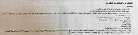 وظائف وزارة التربية والتعليم في الامارات مارس 2017 (7)