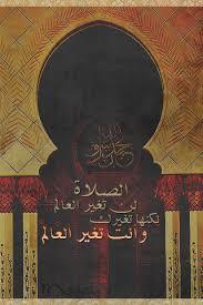 اجمل صور رمزية عن الصلاه (1)