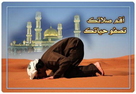الصلاه في صور (3)
