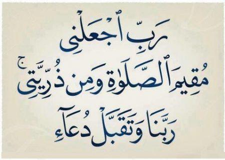 الصلاه (2)