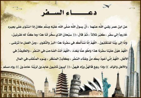 خلفيات ورمزيات دعاء السفر (1)