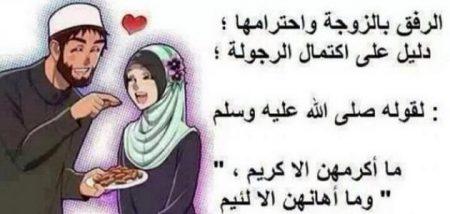 رمزيات زوج صالح (1)