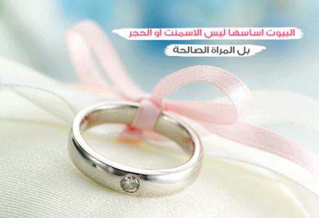 رمزيات عن الزوجة الصالحة (1)